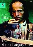 罪と罰 白夜のラスコーリニコフ/マッチ工場の少女(続・死ぬまでにこれは観ろ!) [DVD]