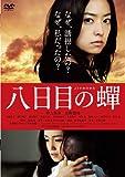 八日目の蝉 スタンダード版[DVD]