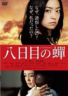 八日目の蝉 通常版 [DVD]