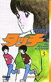 echange, troc Mitsuru Adachi - Touch, Tome 3 :