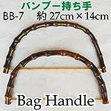 【INAZUMA】 オリジナルバッグ制作に。D型竹持ち手バンブーハンドル 横幅約27cm BB-7#425焼き焦茶