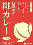 日本一の桃の里、山梨より【桃農家の桃カレー】 (ご当地カレー)