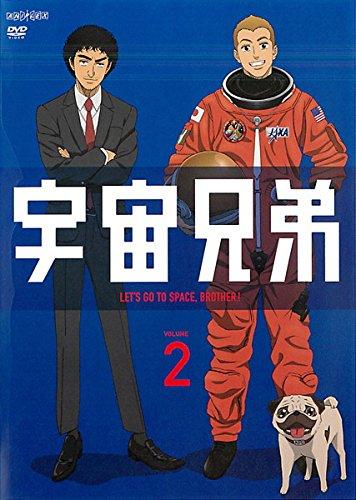 宇宙兄弟 VOLUME 2(第4話 第6話)
