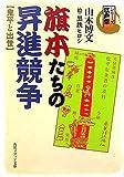 旗本たちの昇進競争 鬼平と出世―シリーズ江戸学 (角川ソフィア文庫)