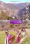 神秘の大地、アルナチャル—アッサム・ヒマラヤの自然とチベット人の社会