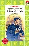 パスツール (講談社 火の鳥伝記文庫)