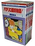 パタリロ源氏物語! コミック 全5巻完結セット (花とゆめCOMICS)