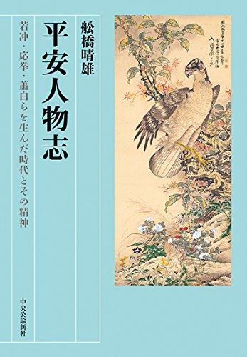 平安人物志 - 若冲・応挙・蕭白らを生んだ時代とその精神