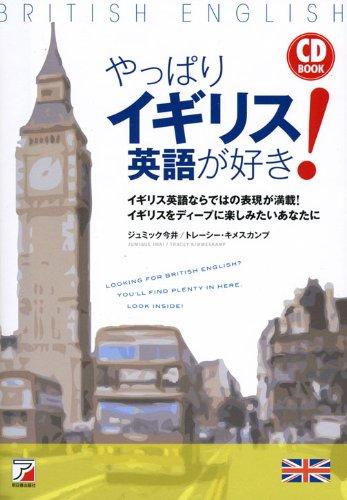 CD BOOK やっぱりイギリス英語が好き! (アスカカルチャー)