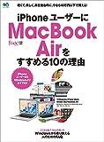 iPhoneユーザーにMacBook Airをすすめる10の理由[雑誌] エイムックシリーズ