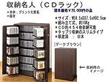 収納名人CDラック CD約454本収納 ダークブラウン 日本製