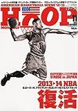 HOOP (フープ) 2013年 11月号