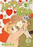 イタズラなKiss 5 (5) (フェアベルコミックス CLASSICO)