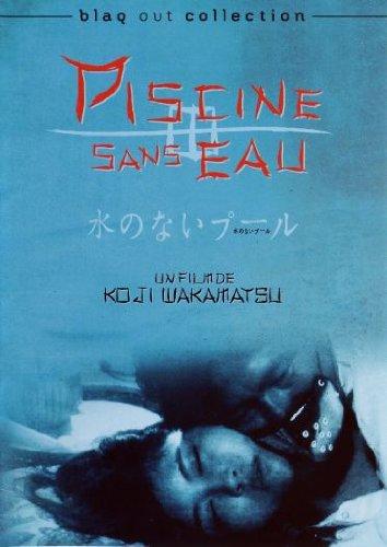 水のないプール (内田裕也, 若松孝二) [DVD] [Import]
