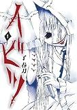 イビツ 1 (ヤングガンガンコミックス)