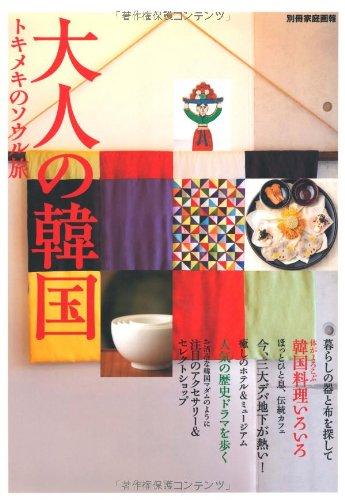大人の韓国・トキメキのソウル旅 (別冊家庭画報)