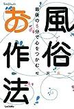 風俗お作法 (てぃんくるbooks)