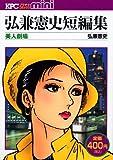 弘兼憲史短編集 美人劇場 (講談社プラチナコミックス)