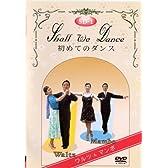今日から踊れる 初めてのダンス [DVD]