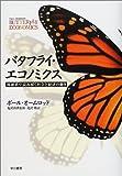 バタフライ・エコノミクス―複雑系で読み解く社会と経済の動き