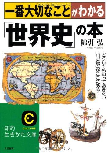 一番大切なことがわかる「世界史」の本