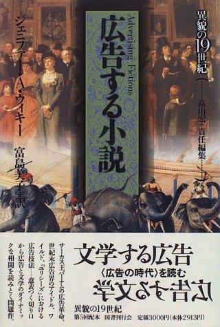 広告する小説(異貌の19世紀)