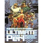 ULTIMATE Perl―究極のPerlスクリプトの世界へ