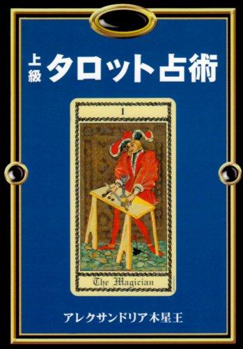 上級タロット占術―この一冊であなたも占師になれる