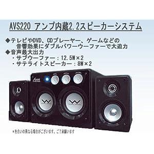 fuze アンプ内蔵2.2スピーカーシステム AVS220