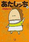 あたしンち 第21巻 2015年10月02日発売