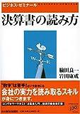 決算書の読み方 (ビジネス・ゼミナール)