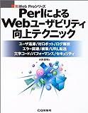 PerlによるWebユーザビリティ向上テクニック―ユーザ追跡/対ロボット/ログ解析;エラー回避/検索/URL転送/文字コード/パフォーマンス/セキュリティ (Web Proシリーズ)