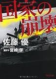国家の崩壊 (角川文庫)
