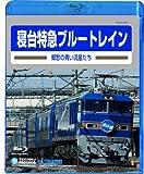 旧国鉄車両集 寝台特急ブルートレイン 郷愁の青い流星たち(Blu-ray Disc)