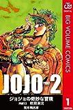 ジョジョの奇妙な冒険 第2部 モノクロ版 1 (ジャンプコミックスDIGITAL)