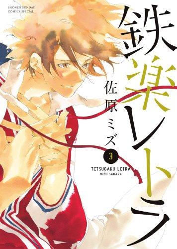 鉄楽レトラ 3 (ゲッサン少年サンデーコミックス)