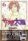 サクラ大戦 6 漫画版 (6) (マガジンZコミックス)