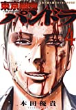 東京闇虫 -2nd scenario-パンドラ 4 (ジェッツコミックス)