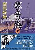 銭五の海〈上〉 (新潮文庫)