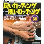 ムック 良いカッティング 悪いカッティング(CD付き) (リットーミュージック・ムック)