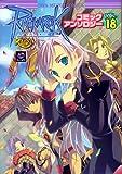 ラグナロクオンラインコミックアンソロジー 18 (IDコミックス DNAメディアコミックス)