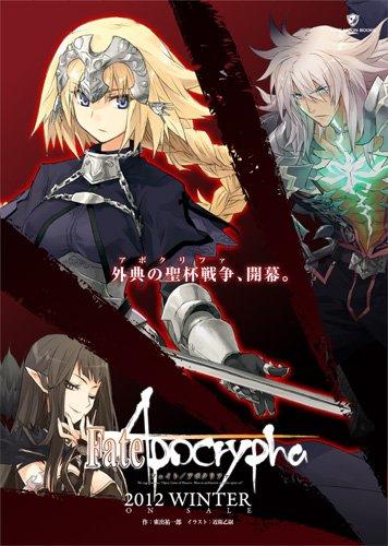 Fate/Apocrypha (書籍)の詳細を見る