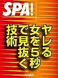 SPA!文庫 ヤレる女を5秒で見抜く技術 (SPA!BOOKS)