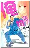 「俺物語」1〜4(作画:アルコ、原作:河原和音)