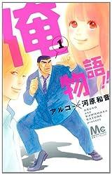 イカツい男子高校生のラブコメ少女漫画「俺物語!!」