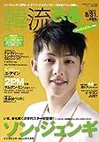 韓流ぴあ 2011年 5/31号