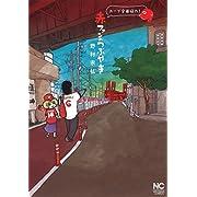 赤ファンのつぶやき (ニチブンコミックス) 2015/11/28 野村宗弘(著)