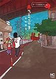 赤ファンのつぶやき / 野村 宗弘 のシリーズ情報を見る