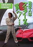 貧乏人はフェラーリを買へ!