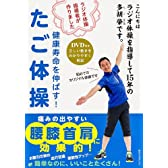 DVD付き ラジオ体操指導者が作りました 健康寿命を伸ばす! たご体操 (単行本)